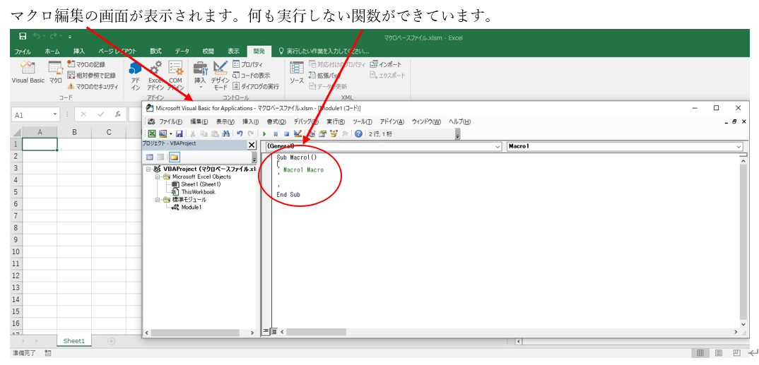 Excel「マクロ」編集ウインドウ